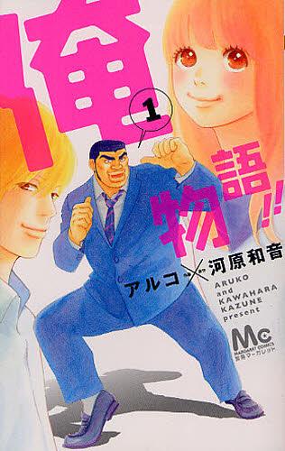 俺物語!! 1巻