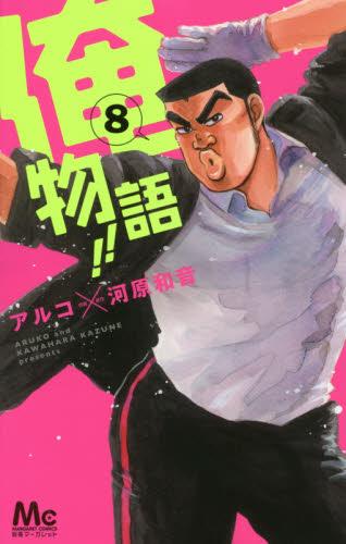 俺物語!! 8巻