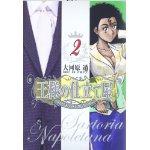王様の仕立て屋〜サルトリア・ナポレタ〜 2巻