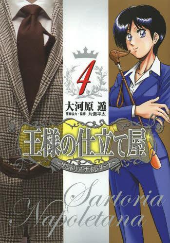 王様の仕立て屋〜サルトリア・ナポレタ〜 4巻