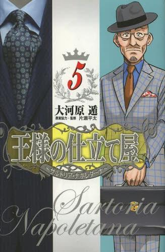王様の仕立て屋〜サルトリア・ナポレタ〜 5巻