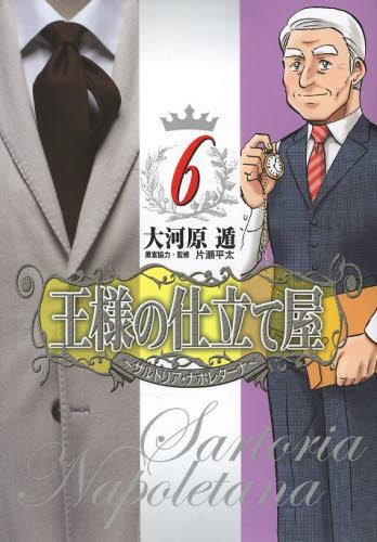 王様の仕立て屋〜サルトリア・ナポレタ〜 6巻