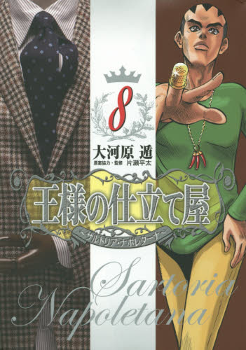 王様の仕立て屋〜サルトリア・ナポレタ〜 8巻