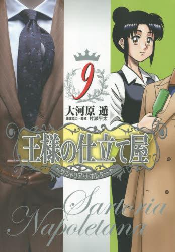 王様の仕立て屋〜サルトリア・ナポレタ〜 9巻