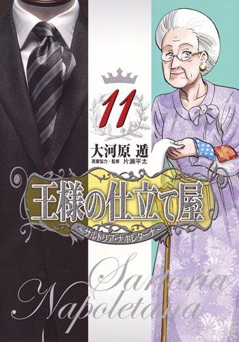 王様の仕立て屋〜サルトリア・ナポレタ〜 11巻