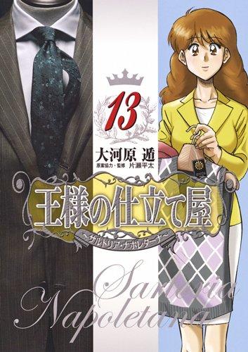 王様の仕立て屋〜サルトリア・ナポレタ〜 13巻