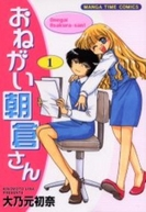 ◆特典あり◆おねがい朝倉さん 1巻