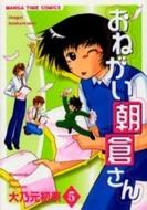 ◆特典あり◆おねがい朝倉さん 5巻