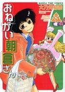 ◆特典あり◆おねがい朝倉さん 8巻