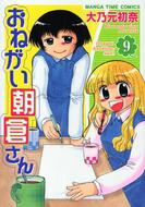 ◆特典あり◆おねがい朝倉さん 9巻