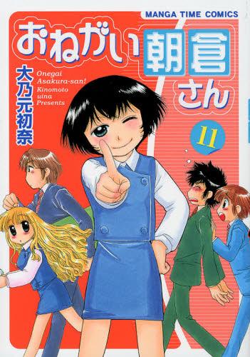◆特典あり◆おねがい朝倉さん 11巻