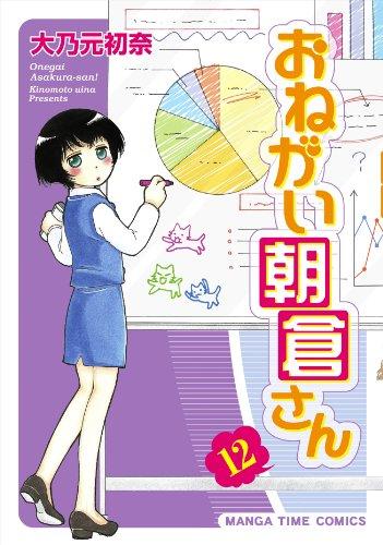 ◆特典あり◆おねがい朝倉さん 12巻