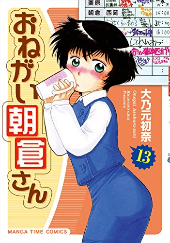 ◆特典あり◆おねがい朝倉さん 13巻
