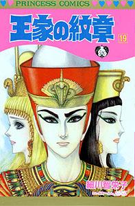 王家の紋章 19巻