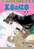 王家の紋章 25巻