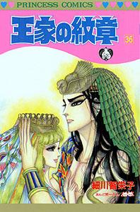 王家の紋章 36巻