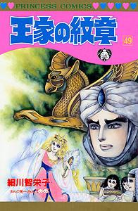 王家の紋章 49巻