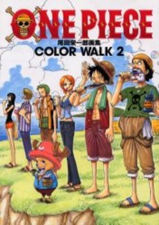 【画集】ワンピース ONE PIECE 尾田栄一郎画集 COLORWALK 2巻