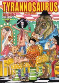 【画集】ワンピース ONE PIECE 尾田栄一郎画集 COLORWALK 7巻