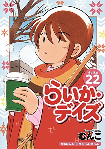 ◆特典あり◆らいか・デイズ 22巻