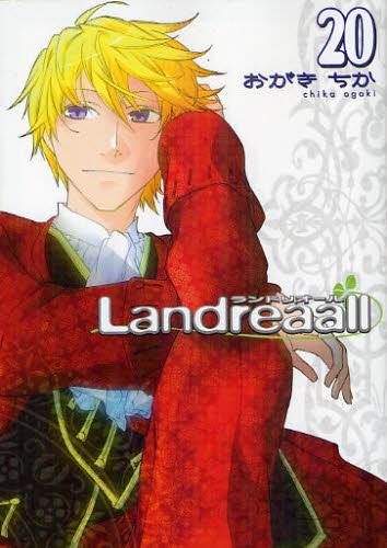 Landreaall 20巻