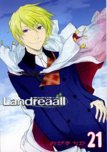 Landreaall 21巻