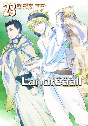Landreaall 23巻