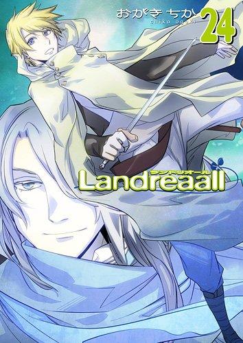 Landreaall 24巻