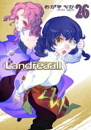 Landreaall 26巻