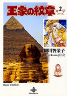 王家の紋章 [文庫版] 2巻
