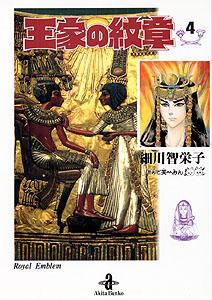 王家の紋章 [文庫版] 4巻