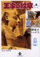 王家の紋章 [文庫版] 6巻