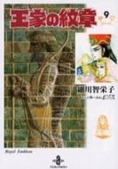 王家の紋章 [文庫版] 9巻