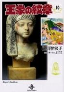 王家の紋章 [文庫版] 10巻
