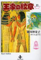 王家の紋章 [文庫版] 11巻