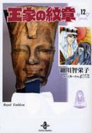 王家の紋章 [文庫版] 12巻