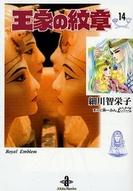 王家の紋章 [文庫版] 14巻