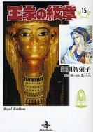 王家の紋章 [文庫版] 15巻