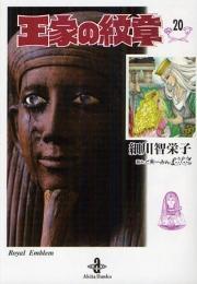 王家の紋章 [文庫版] 20巻