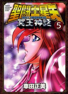 聖闘士星矢 NEXT DIMENSION 冥王神話 5巻