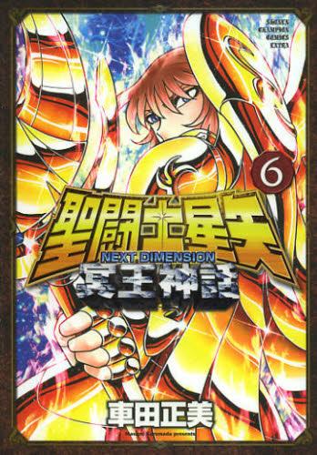 聖闘士星矢 NEXT DIMENSION 冥王神話 6巻