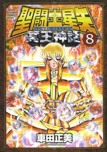 聖闘士星矢 NEXT DIMENSION 冥王神話 8巻