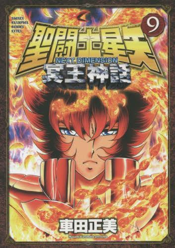 聖闘士星矢 NEXT DIMENSION 冥王神話 9巻