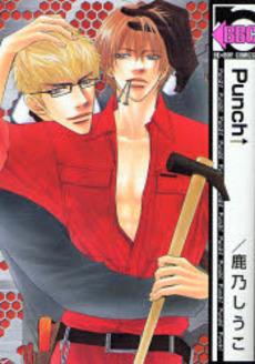 Punch↑ 1巻