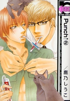 Punch↑ 2巻