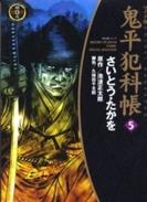 ワイド版 鬼平犯科帳 5巻