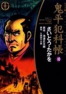 ワイド版 鬼平犯科帳 10巻