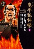 ワイド版 鬼平犯科帳 40巻