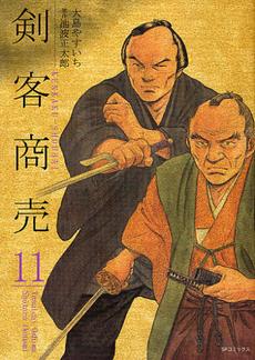 剣客商売 11巻