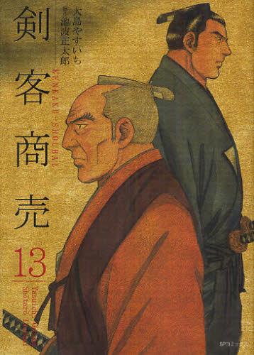 剣客商売 13巻